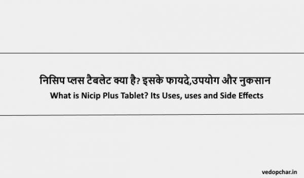 Nicip Plus Tablet in Hindi : निसिप प्लस टैबलेट क्या है? इसके फायदे,उपयोग और नुकसान
