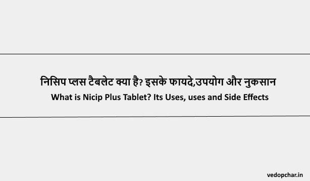 Nicip Plus Tablet in Hindi