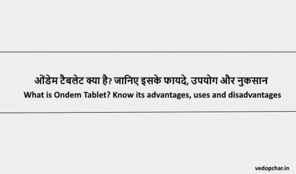 Ondem Tablet in Hindi :ओंडेम टैबलेट क्या है? जानिए इसके फायदे, उपयोग और नुकसान