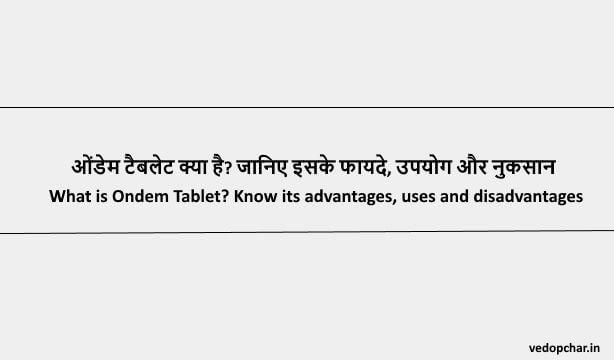 Ondem Tablet in Hindi