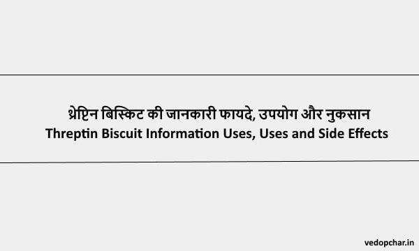 Threptin Biscuit in hindi : थ्रेप्टिन बिस्किट की जानकारी फायदे, उपयोग और नुकसान