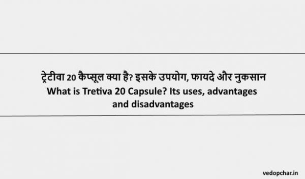 Tretiva 20 Capsule in Hindi : ट्रेटीवा 20 कैप्सूल क्या है? इसके उपयोग, फायदे और नुकसान