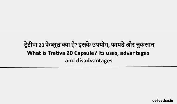Tretiva 20 Capsule in hindi