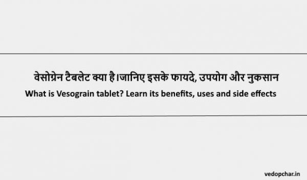 Vasograin Tablet in hindi : वेसोग्रेन टैबलेट क्या है।जानिए इसके फायदे, उपयोग और नुकसान
