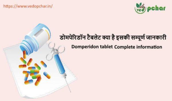 Domperidone Tablet in hindi :डोमपेरिडॉन टैबलेट क्या है इसकी सम्पूर्ण जानकारी