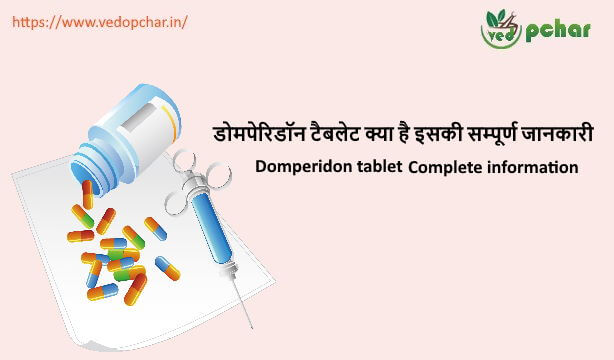 Domperidone Tablet in hindi