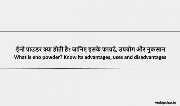 Eno Powder in Hindi : ईनो पाउडर क्या होती है? जानिए इसके फायदे, उपयोग और नुकसान