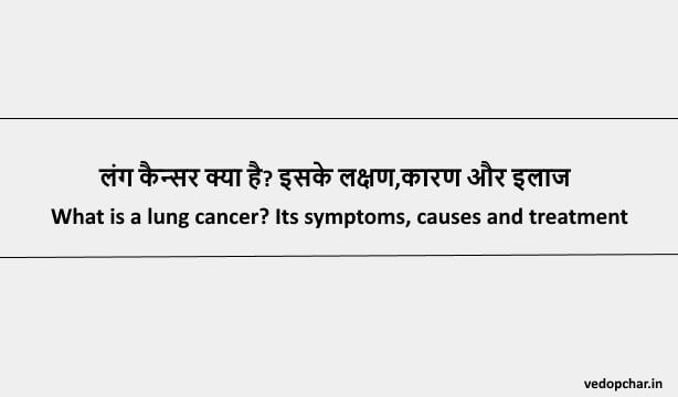 lung cancer in hindi