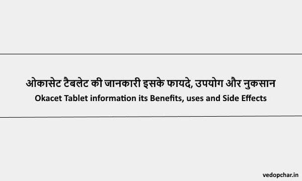 Okacet Tablet in Hindi : ओकासेट टैबलेट की जानकारी इसके फायदे, उपयोग और नुकसान