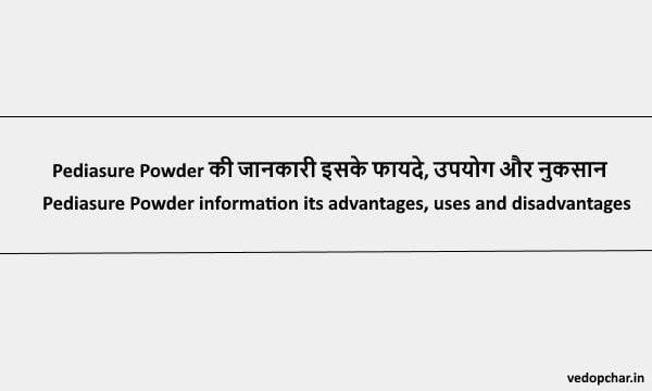 Pediasure Powder in hindi : पीडियाश्योर पाउडर की जानकारी इसके फायदे, उपयोग और नुकसान