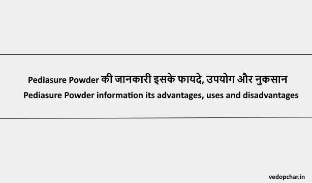 Pediasure Powder in hindi