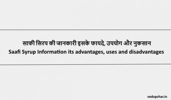 Safi Syrup in Hindi : साफी सिरप की जानकारी इसके फायदे, उपयोग और नुकसान