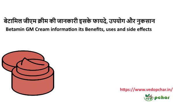 Betamin GM Cream in Hindi : बेटामिल जीएम क्रीम की जानकारी इसके फायदे, उपयोग और नुकसान