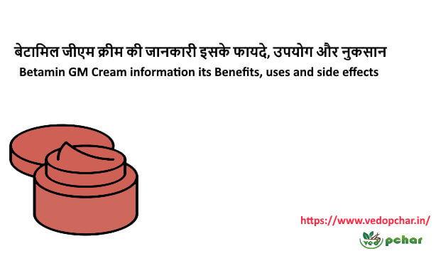 Betamin GM Cream in Hindi