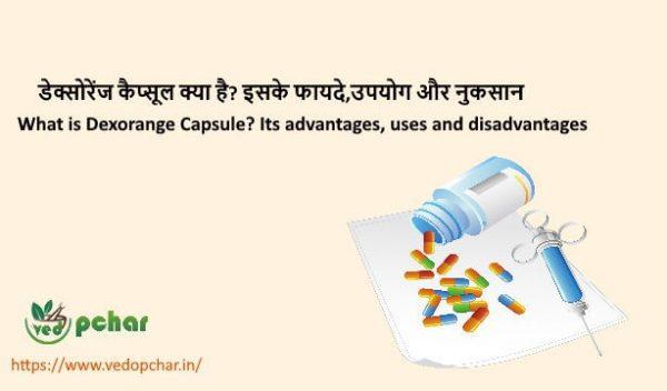 Dexorange Capsule in Hindi डेक्सोरेंज कैप्सूल क्या है? इसके फायदे,उपयोग और नुकसान