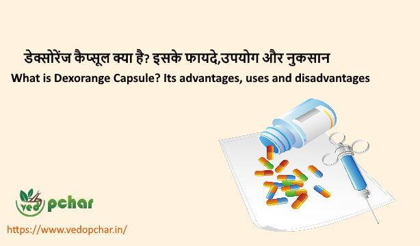 Dexorange Capsule in hindi