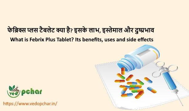 Febrix Plus Tablet in hindi