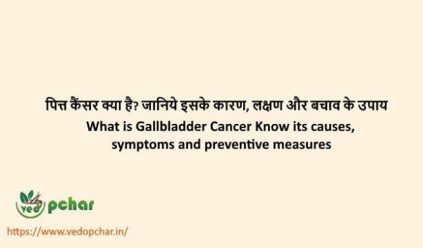 Gallbladder Cancer in Hindi : पित्त कैंसर क्या है? जानिये इसके कारण, लक्षण और बचाव के उपाय