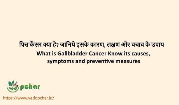 Gallbladder Cancer in Hindi
