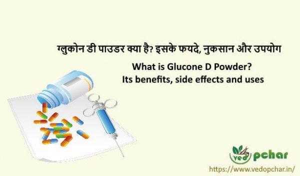 Glucon-D Powder in Hindi : ग्लुकोन डी पाउडर क्या है? इसके लाभ, दुष्प्रभाव और इस्तेमाल