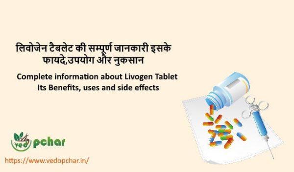 Livogen Tablet in Hindi : लिवोजेन टैबलेट की जानकारी इसके लाभ, इस्तेमाल और दुष्प्रभाव