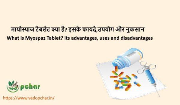 Myospaz Tablet in Hindi : मायोस्पाज टैबलेट क्या है? इसके फायदे,उपयोग और नुकसान
