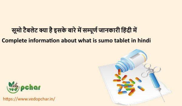Sumo Tablet in hindi : सूमो टैबलेट क्या है इसके बारे में सम्पूर्ण जानकारी हिंदी में