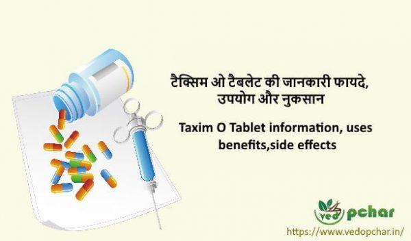 Taxim O Tablet in hindi : टैक्सिम ओ टैबलेट की जानकारी फायदे, उपयोग और नुकसान