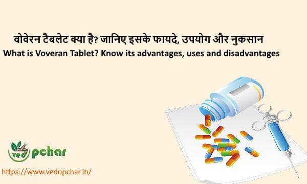 Voveran Tablet in Hindi : वोवेरन टैबलेट क्या है? जानिए इसके फायदे, उपयोग और नुकसान
