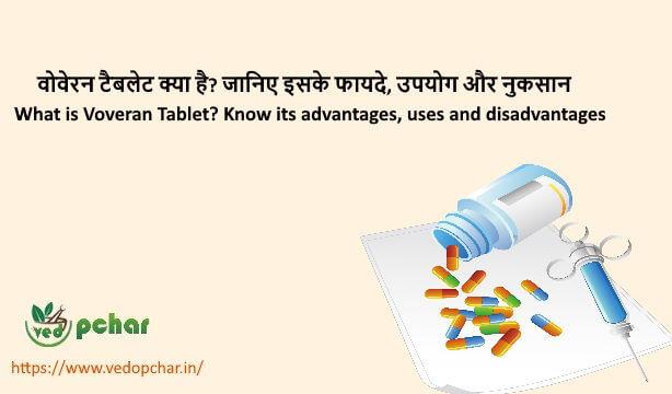 Voveran Tablet in Hindi