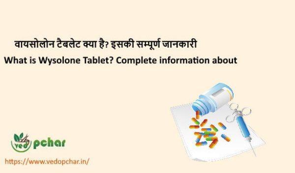Wysolone Tablet in Hindi : वायसोलोन टैबलेट क्या है? इसके लाभ, इस्तेमाल और हानियाँ