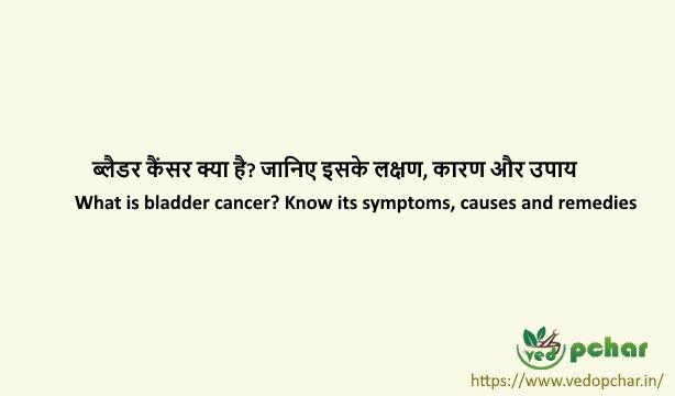 Bladder Cancer in Hindi