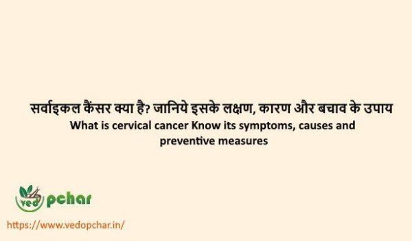 Cervical Cancer in Hindi : सर्वाइकल कैंसर क्या है? जानिये इसके लक्षण, कारण और बचाव के उपाय