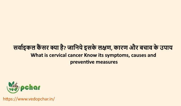 Cervical Cancer in Hindi