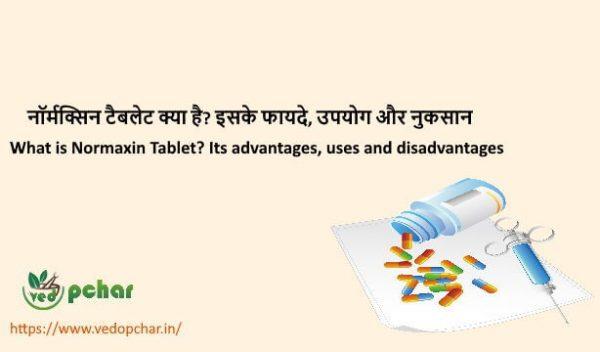 Normaxin Tablet in Hindi : नॉर्मक्सिन टैबलेट क्या है? इसके फायदे, उपयोग और नुकसान