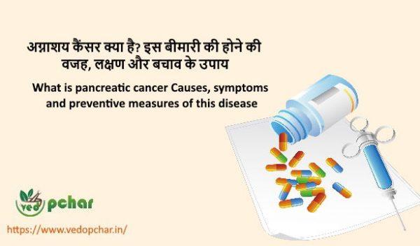 Pancreatic Cancer in Hindi : अग्नाशय कैंसर क्या है? इस बीमारी की होने की वजह, लक्षण और बचाव के उपाय