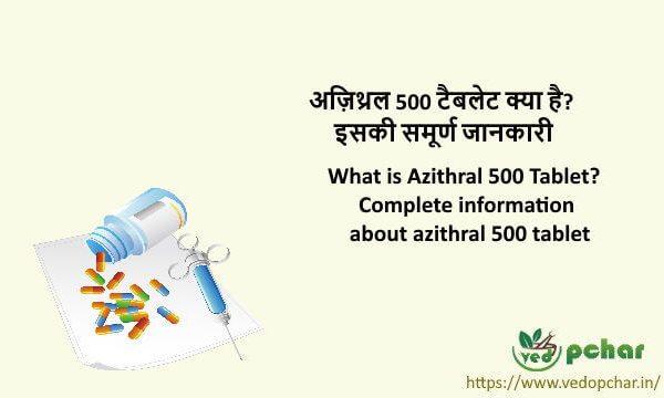 Azithral 500 Tablet in Hindi : अज़िथ्रल 500 टैबलेट क्या है? इसकी समूर्ण जानकारी