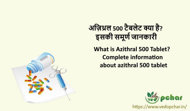 Azithral 500 Tablet in Hindi
