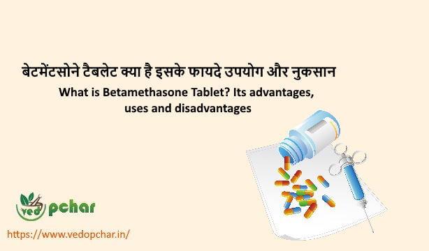Betamethasone Tablet in hindi