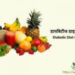 Diabetic Diet Chart in hindi