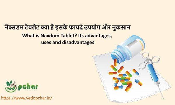 Naxdom 250 Tablet in hindi : नैक्सडम 250 टैबलेट क्या है? इसकी सम्पूर्ण जानकारी
