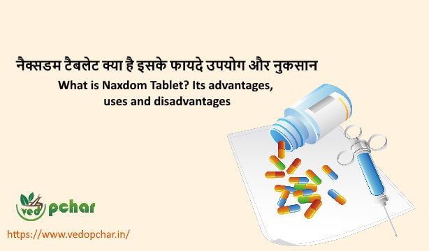 Naxdom 250 Tablet in hindi