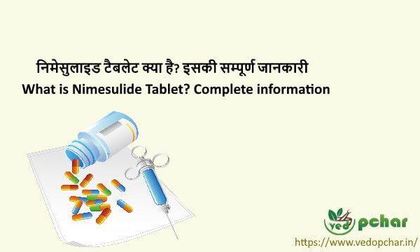 Nimesulide Tablet in hindi : निमेसुलाइड टैबलेट क्या है? इसकी सम्पूर्ण जानकारी
