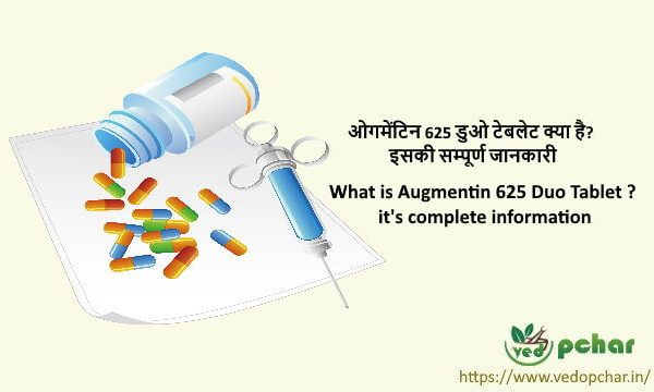 Augmentin 625 Duo Tablet in Hindi : ओगमेंटिन 625 डुओ टेबलेट क्या है? इसकी सम्पूर्ण जानकारी