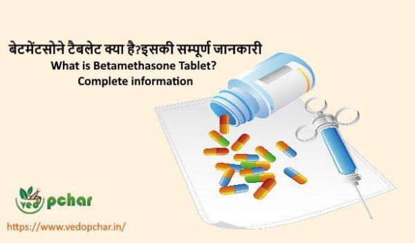 Betamethasone in Hindi  :बेटमेंटसोने क्या है?इसकी सम्पूर्ण जानकारी