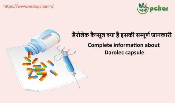 Darolac Capsule in Hindi : डैरोलेक कैप्सूल क्या है इसकी सम्पूर्ण जानकारी