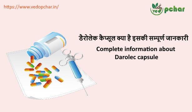 Darolac Capsule in Hindi