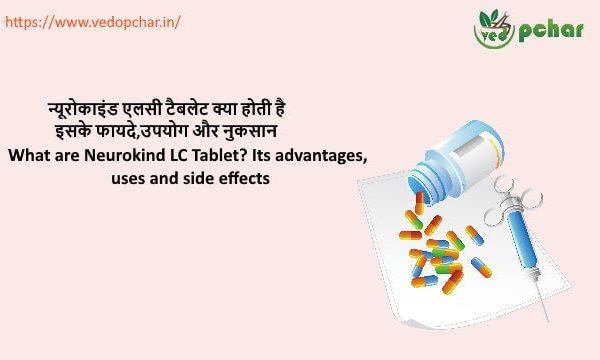 Nurokind LC Tablet in hindi : न्यूरोकाइंड एलसी टैबलेट क्या होती है? इसकी समूर्ण जानकारी