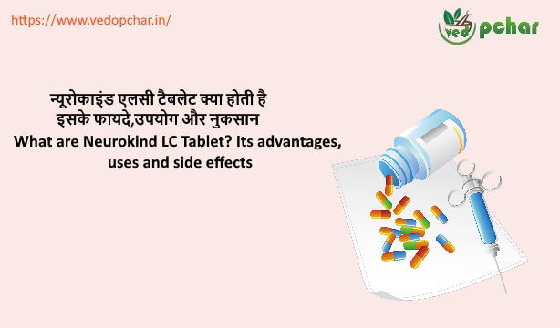 Nurokind LC Tablet in hindi