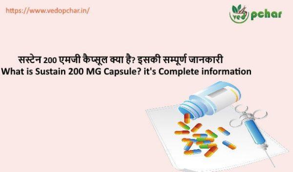 Susten 200 MG Capsule in Hindi : सस्टेन 200 एमजी कैप्सूल क्या है? इसकी सम्पूर्ण जानकारी